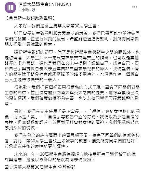 清大學生會今於臉書專貼出道歉聲明,指發文的許多層面上確實思慮不周,傷害了同學們的情感與校譽,因此致上最誠摯的歉意。記者王駿杰/翻攝自清大學生會臉書