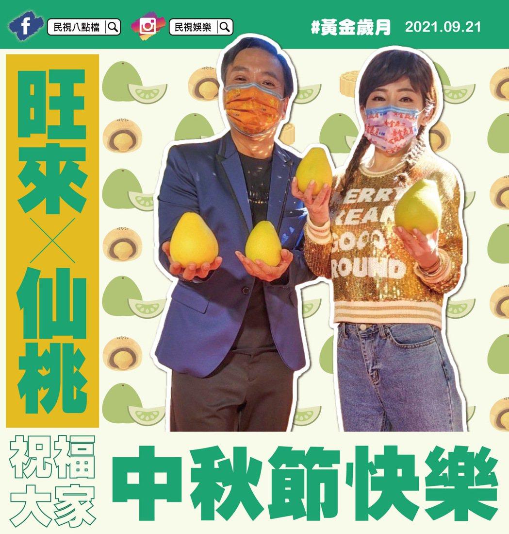 王中平(左)、王彩樺祝福中秋節快樂。圖/民視提供