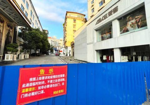 哈爾濱中秋因一人陽性,關店停業限流。圖源:新華海外網