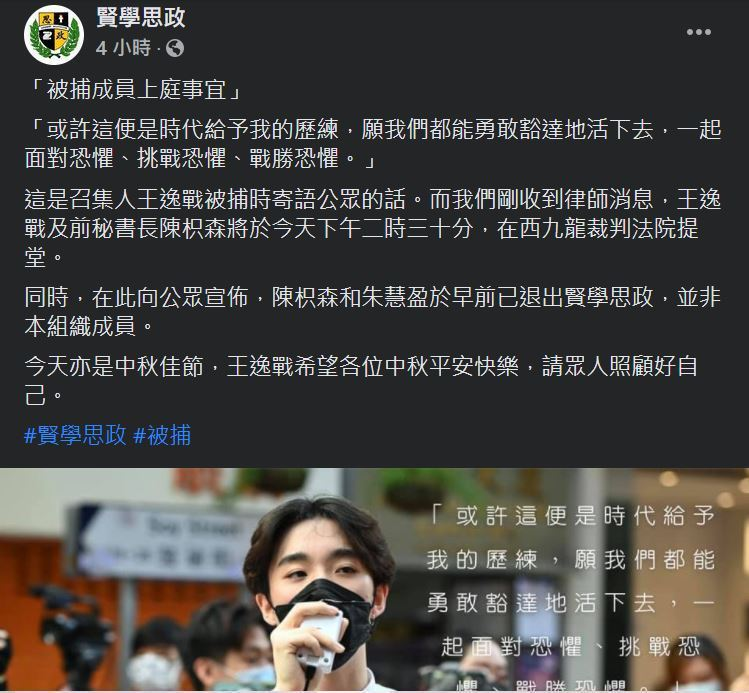 香港警方國安處20日拘捕3名學生組織「賢學思政」成員,21日下午在西九龍裁判法院...