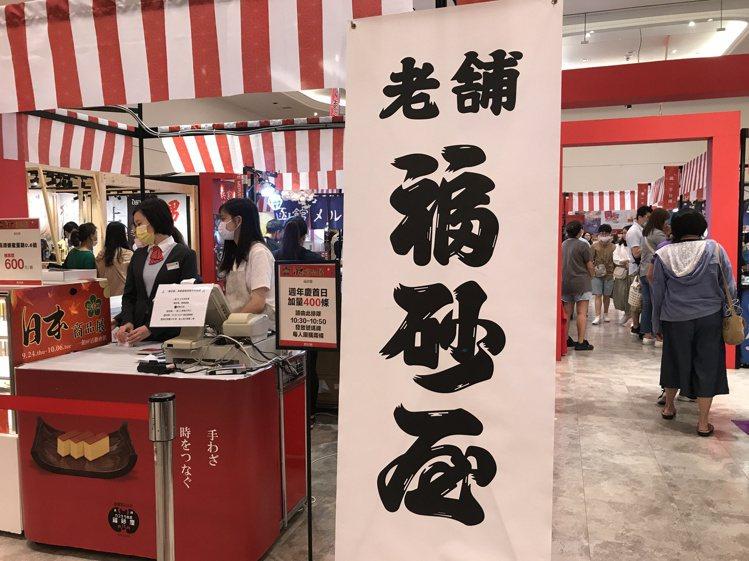 新光三越台北南西店秋季「日本商品展」即將於9月23日至10月5日於一館9樓活動會...