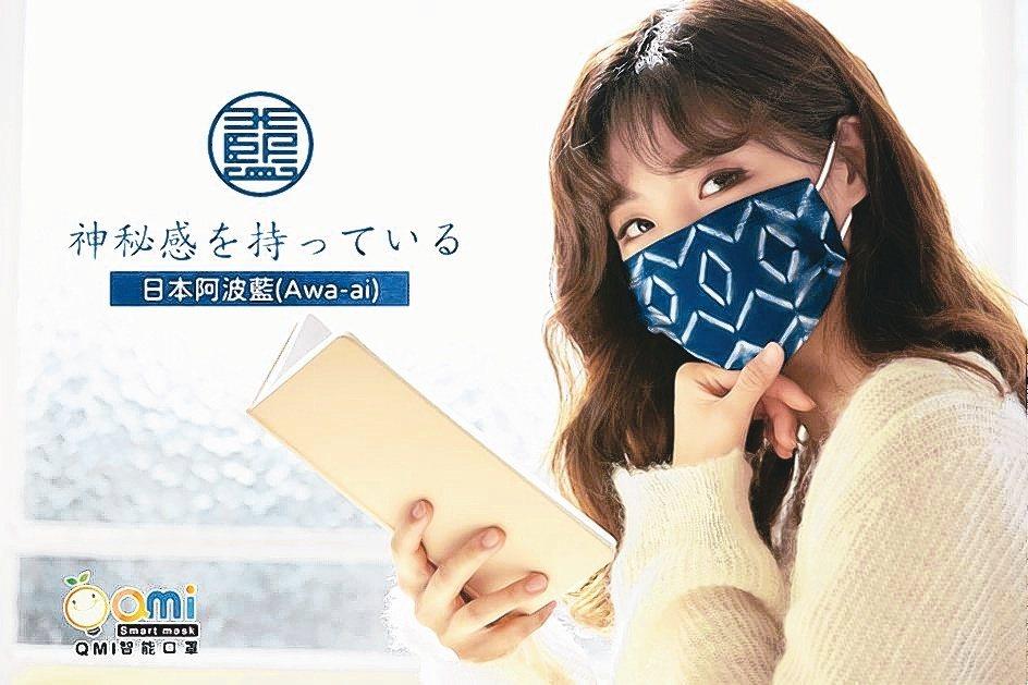 QMI智匯家推出日本阿波藍口罩。QMI智匯家/提供