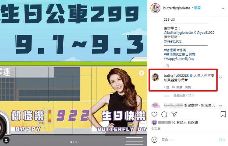 愷樂出面感謝粉絲暖心應援。 圖/擷自instagram。
