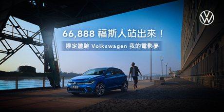 「我的電影夢」會員專屬活動!福斯人禮遇計畫突破66,888名車主