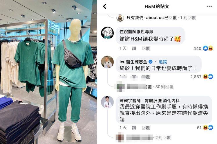 H&M近期推出全新Blank Staple男裝系列,部分款式意外引起醫生...