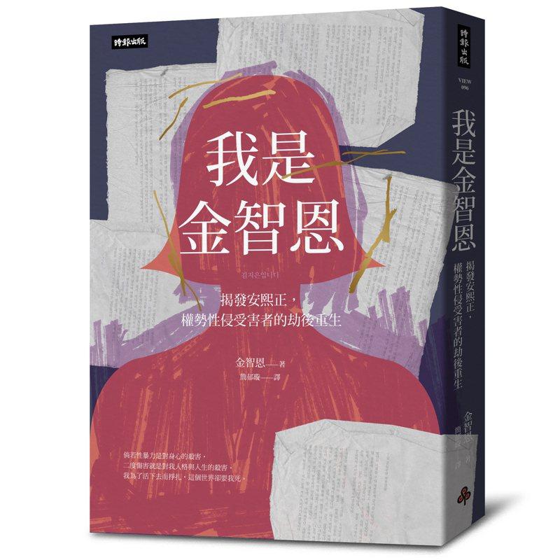 書名:《我是金智恩》 作者:金智恩(김지은) 出版社:時報出版 出版時間:2021年9月2日