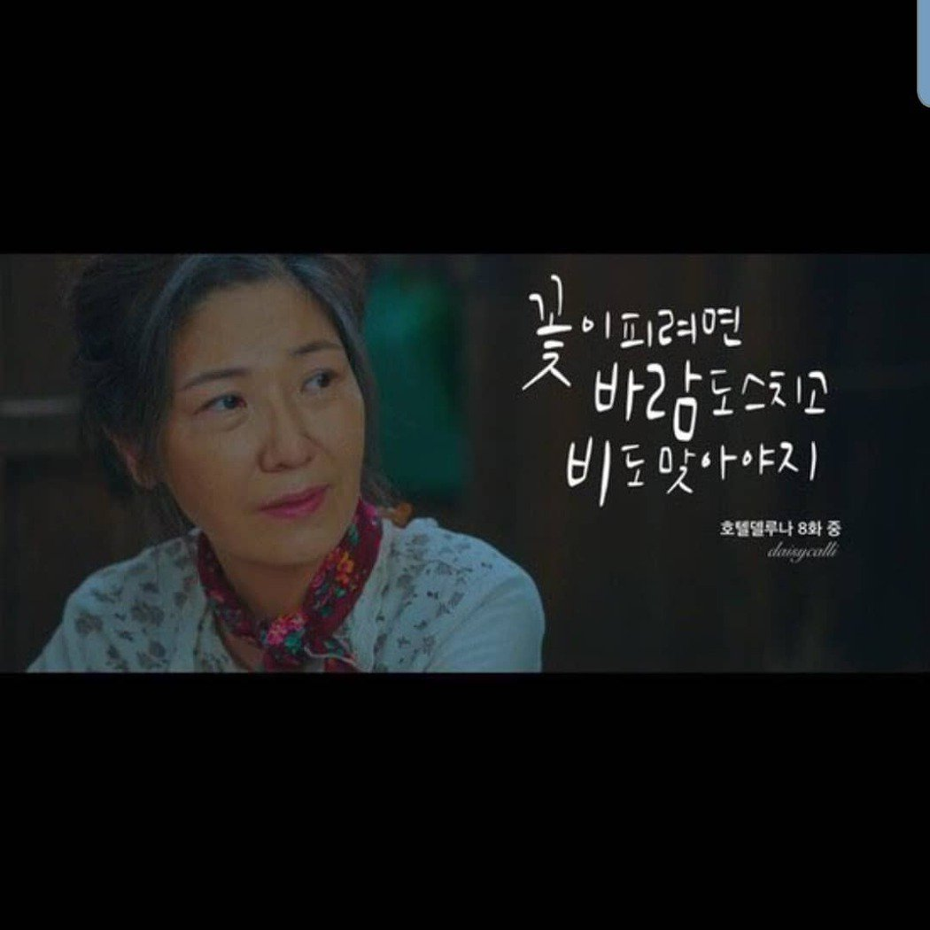 女星徐宜淑(서이숙)在〉《德魯納酒店》飾演「麻姑神」。圖/擷自IG