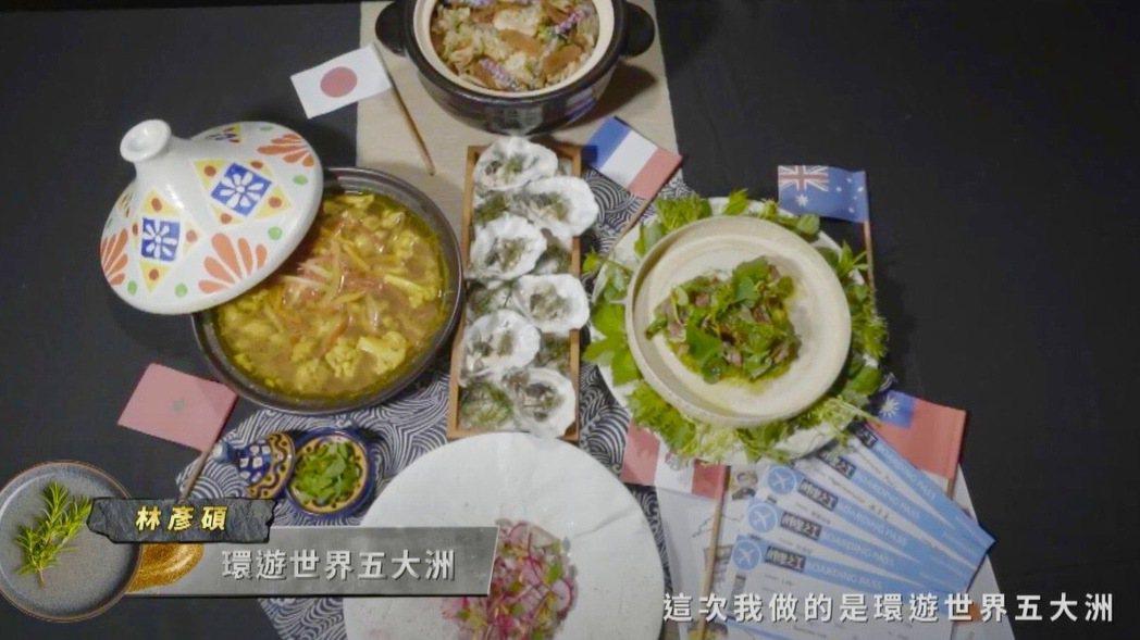 林彥碩的環遊世界料理。料理之王2/提供