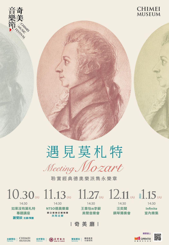 奇美博物館將推出奇美音樂節「遇見莫札特」活動。   奇美博物館/提供