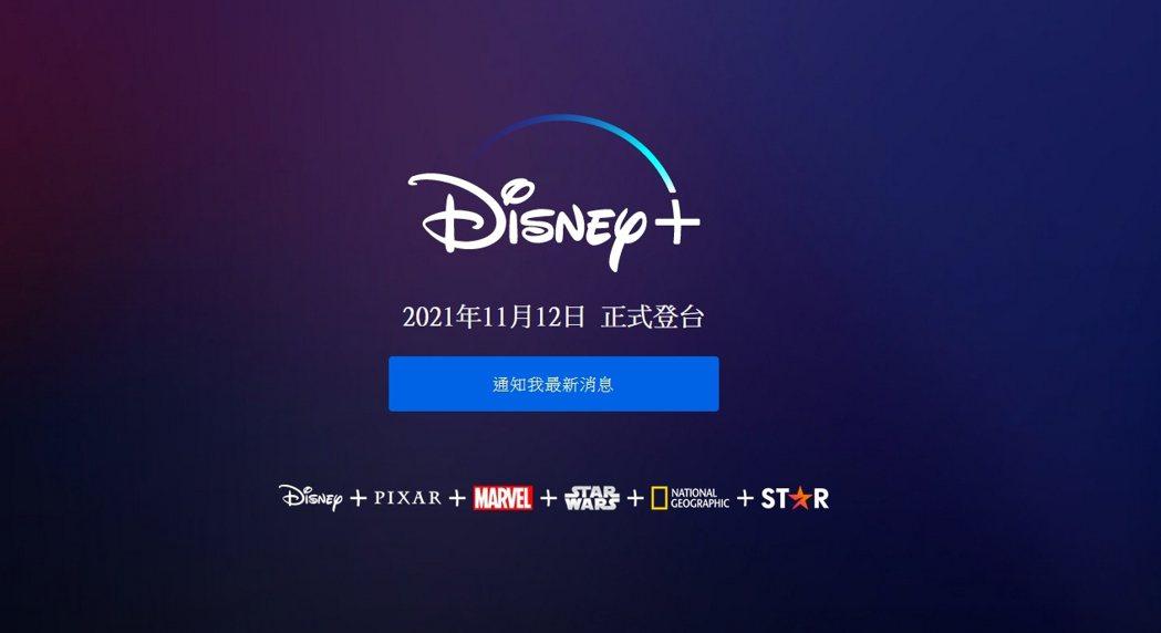 Disney+公告11月12日在台灣上線。 圖/擷自官網