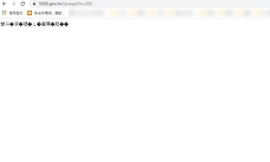 民眾等待許久後出現亂碼畫面。 圖/截自五倍券官網