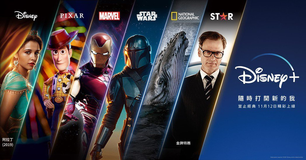 Disney+確定於11月12日在台灣上線。圖/Disney+提供