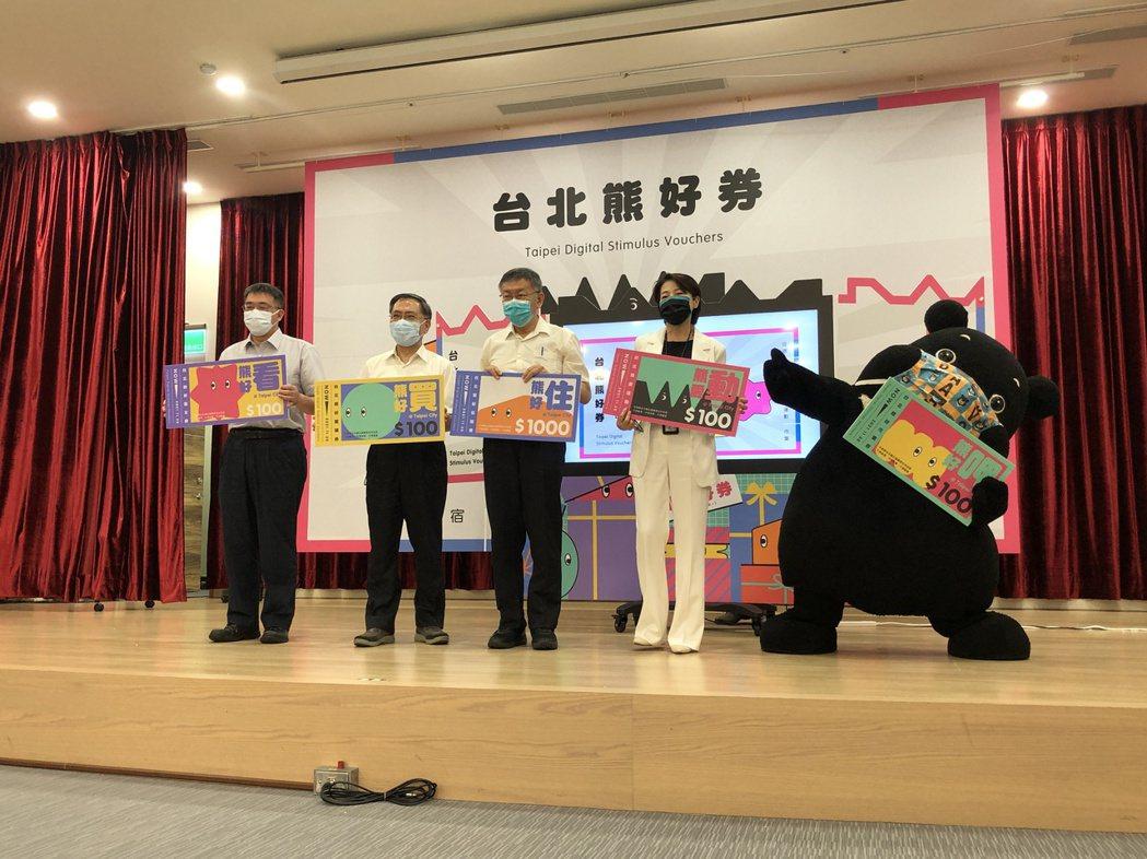 台北市政府今天公布熊好券登記方法,共5種票券,民眾可依喜好登記順序,10月8日抽...