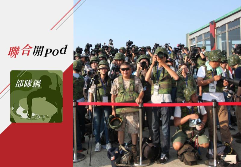 軍事記者和軍事迷最大不同,在於軍事記者可在第一排見證歷史發生。圖/報系資料照片