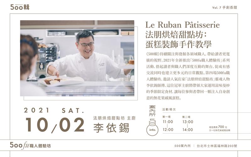 「500fu職人體驗坊-法朋烘焙甜點坊:蛋糕裝飾手作教學」。圖/500輯提供