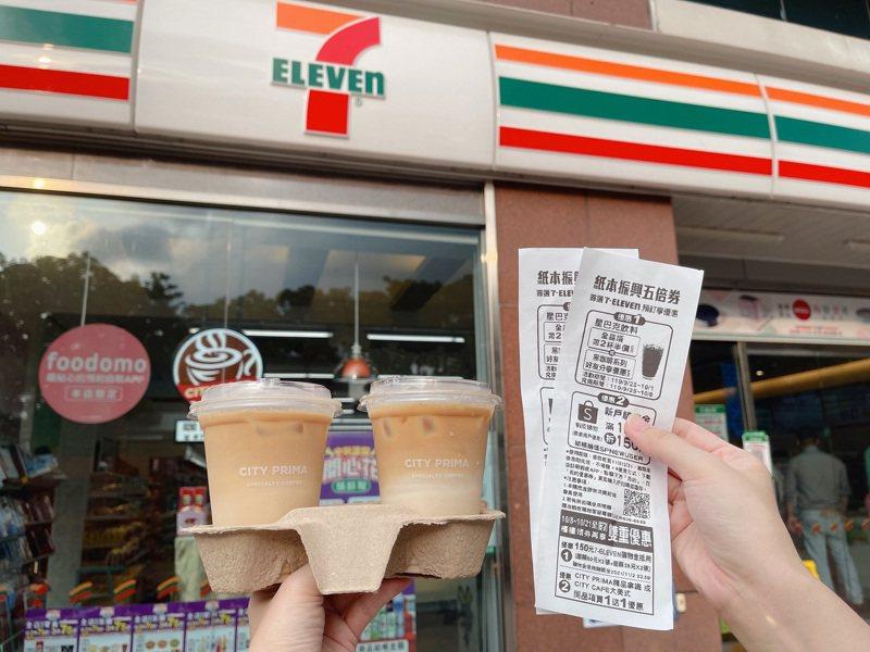 到7-ELEVEN預訂紙本振興五倍券可享四大專屬優惠,包含ibon預訂提供星巴克、蝦皮購物(新戶)好康優惠,以及10月8日起門市櫃台領券加贈7-ELEVEN購物金抵用券150元及指定CITY系列飲品買1送1。圖/7-ELEVEN提供