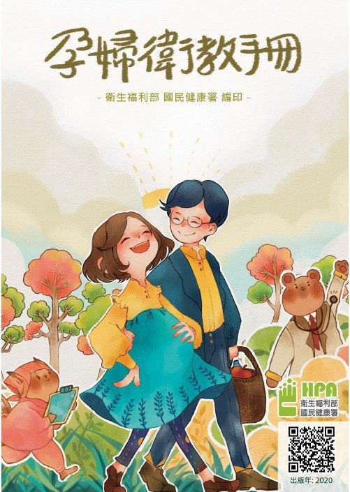 國健署去年改版孕婦手冊,手冊在封面裡終於出現「爸爸」角色,跳脫過去封面只有媽媽。...