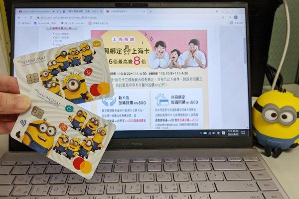 上海商銀加碼5倍最高變8倍放大消費。圖/上海商銀提供