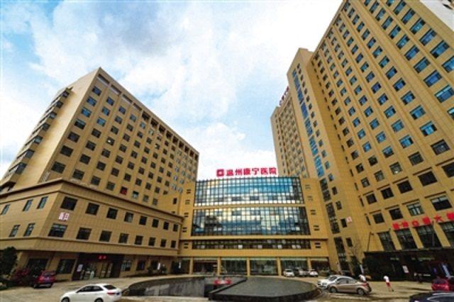 「精神病第一股」康寧醫院,要衝刺創業板。溫州廣電