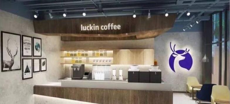 大陸瑞幸咖啡。(取自公司官網)