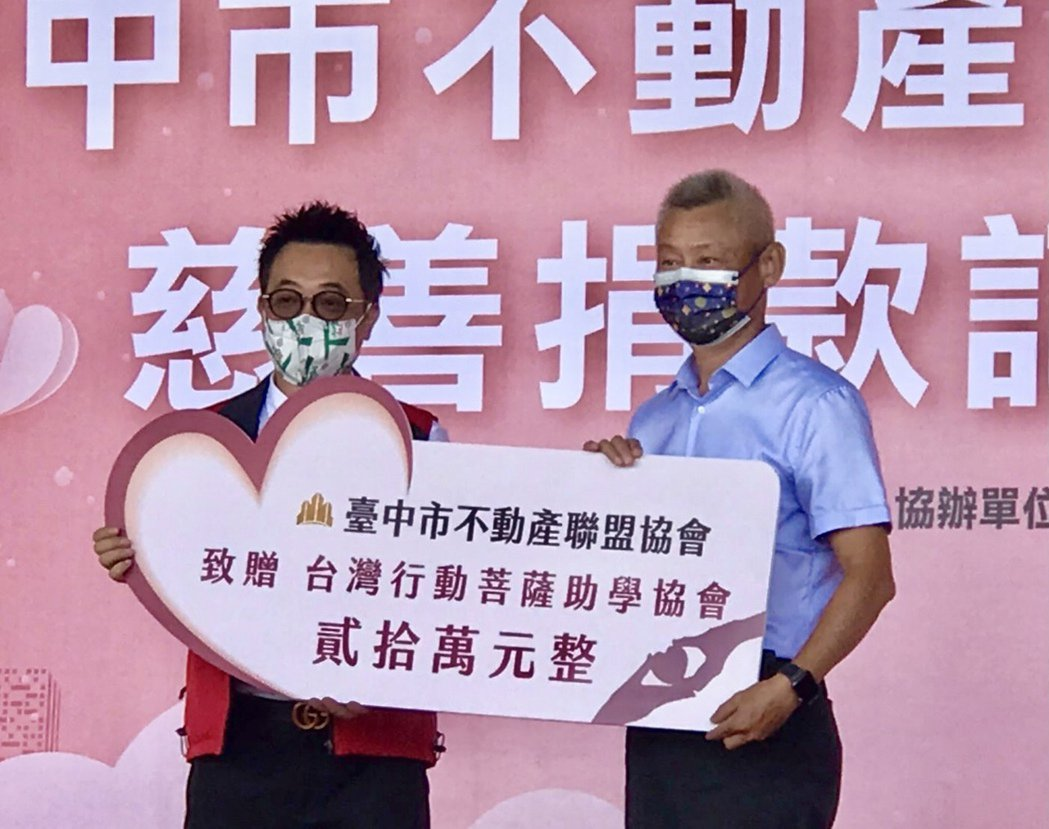 受贈的社福團體有台灣行動菩薩助學協會、台中市盲人福利協進會等九個單位。圖/記者宋...