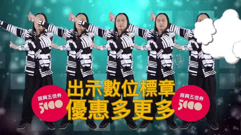 經濟部推出影片宣傳數位綁定五倍券,邀請行政院政委唐鳳化身「唐鳳獸」教學及唱跳宣傳。圖/取自Youtube經濟部頻道