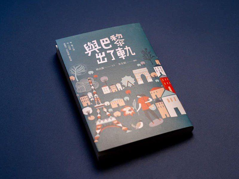 作家韓良露遺作「與巴黎出了軌」上周出版。圖/有鹿文化提供