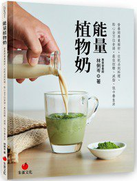 《能量植物奶》 圖/朱雀文化 提供