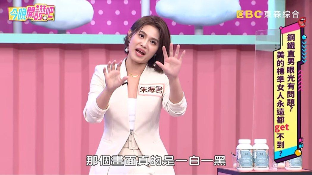 朱海君透露與林依晨對戲時,兩人膚色差異大。 圖/擷自Youtube