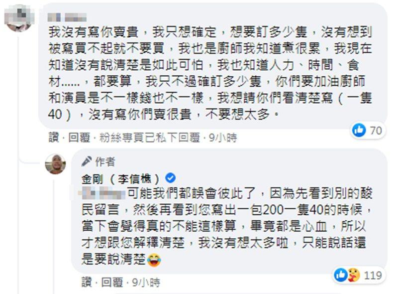網友留言解釋,並沒有說40原雞翅貴。 圖/擷自facebook。