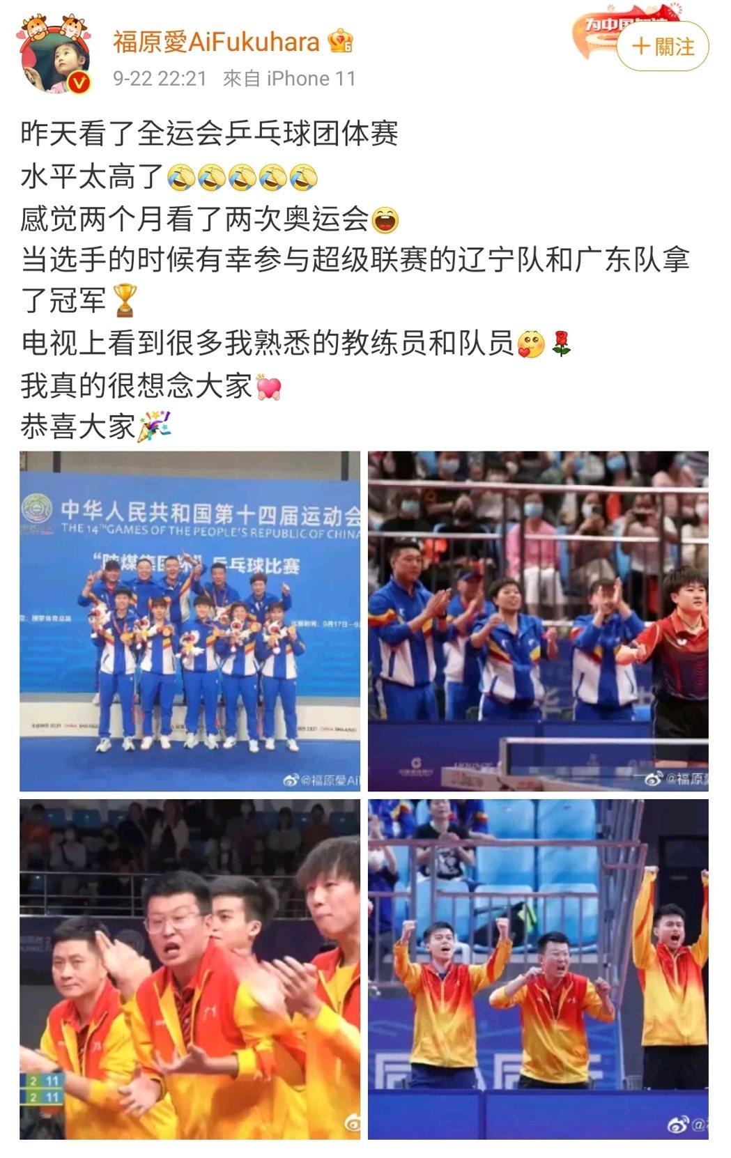 福原愛大讚中國全運會桌球賽水準高。 圖/擷自福原愛微博