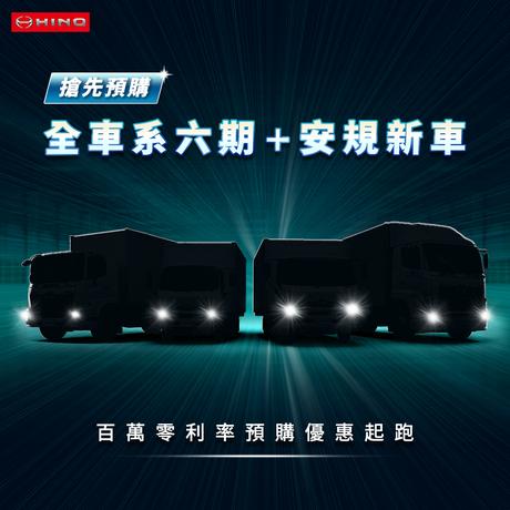 HINO六期安規全車系百萬零利率預購優惠起跑