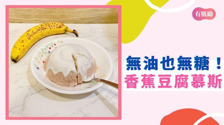香蕉豆腐慕斯 無糖無油教學版,讓你吃得零負擔!