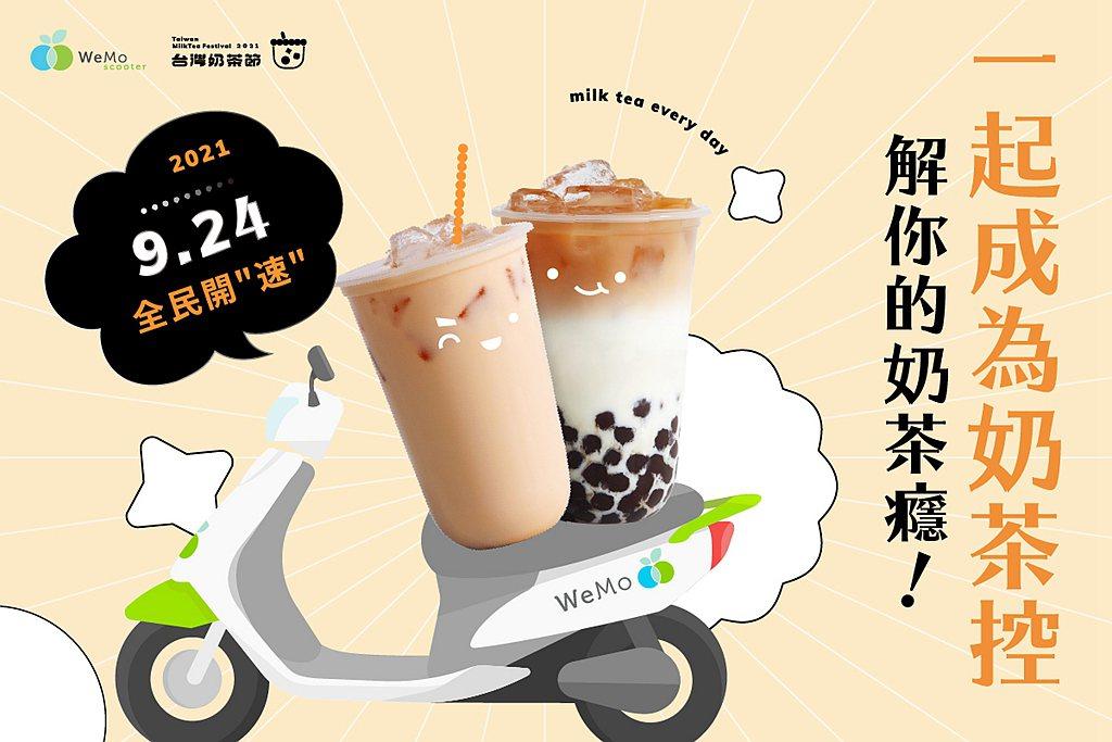 WeMo Scooter響應奶茶節,利用店家定位點打造「奶茶控地圖」,集結百家人...