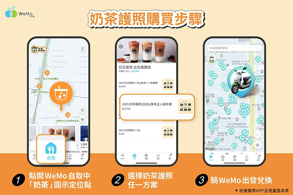 9月24日起WeMo Scooter響應台灣奶茶節活動,集結近30家知名手搖品牌...