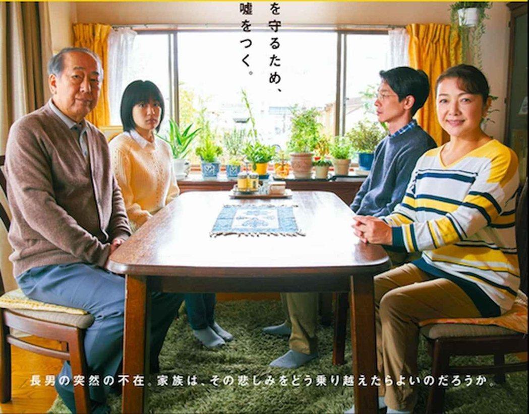 日本電影《鈴木家的謊言》描繪了一名繭居族青年自殺之後,母親因為無法承受打擊而昏了...