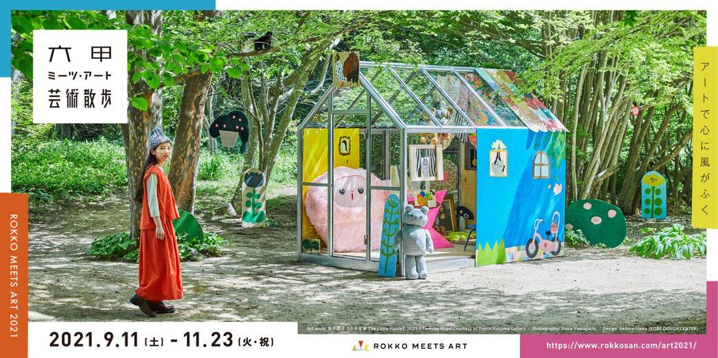 六甲MEETS ART藝術散步2021於9月11日起至11月23日登場。 圖/神...