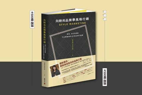 《向時尚品牌學風格行銷》,作者:吳世家,積木文化出版 圖/積木文化提供