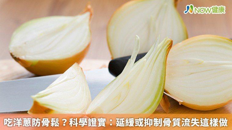 ▲劉怡里表示,洋蔥富含類黃酮、硫化物等2大特別營養素,具有很強的抗氧化作用,可以...