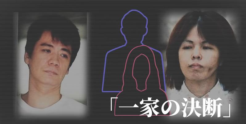 殘忍殺害緒方一家的松永太(左)及緒方純子。圖擷取自youtube