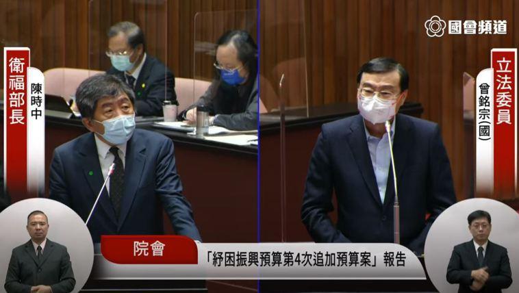 國民黨立委曾銘宗(右)質詢衛福部長陳時中(左)。圖/擷取自國會頻道直播頁面