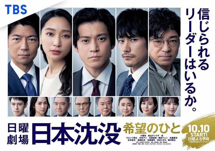 小栗旬主演的《日本沉沒-希望之人-》。圖/擷自IG