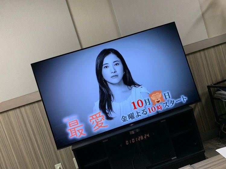 吉高由里子主演《最愛》。圖/擷自推特