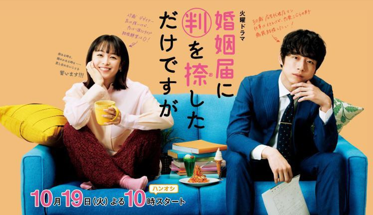 坂口健太郎和清野菜名主演漫改劇《只是在結婚申請書上蓋章》。圖/擷自官網