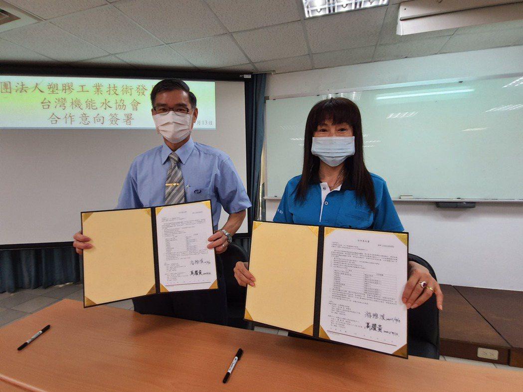塑膠中心總經理蕭耀貴(左),與機能水協會理事長游雅淇(右)簽訂合作意向書,推動新...