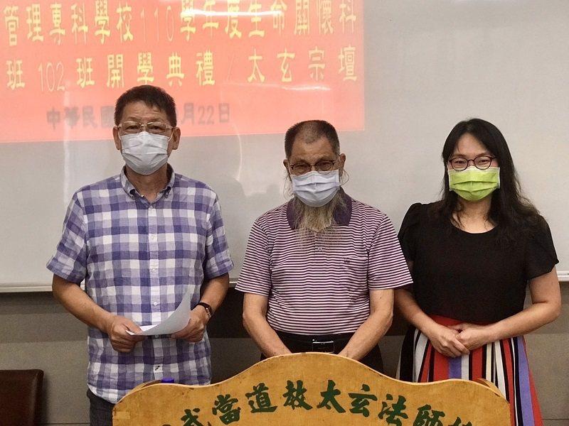 仁德醫專系主任邱達能(左起)、蕭道賢道長、 王慧芬教授。 太玄法師協會/提供