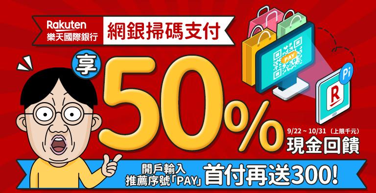 網購回饋50%神帳戶,樂天國際銀行祭出買2000送1000。 樂天國際銀行/提供