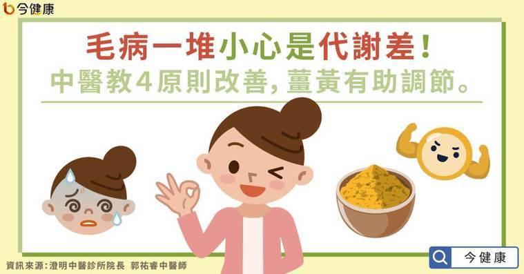 毛病一堆小心是代謝差!中醫教4原則改善,薑黃有助調節。