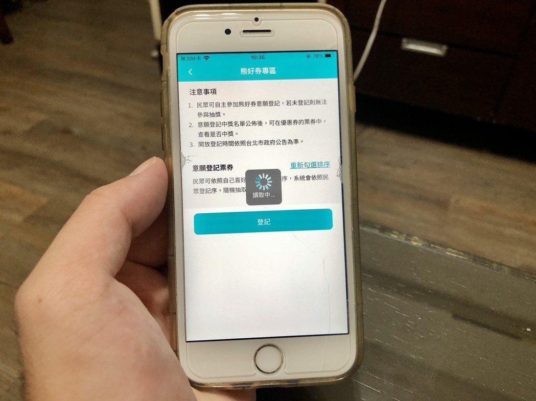 有民眾反映,使用iOS系統登記熊好券,台北通App也卡住,實際測試也發現無法進入...