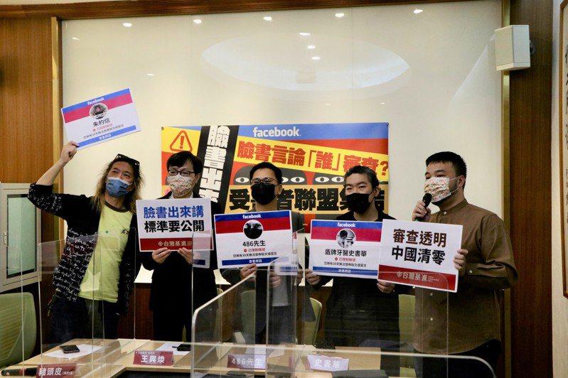 台灣基進表示,臉書言論審查標準模糊,充斥隱藏中國因素。圖/台灣基進提供